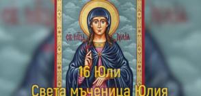 Почитаме паметта на Света Юлия