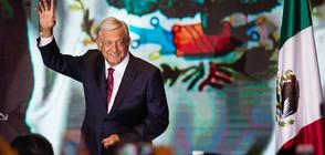 Президентът на Мексико - с два пъти по-ниска заплата от предшественика си
