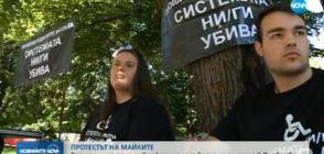 Протестът на майките на деца с увреждания се разраства (ВИДЕО)