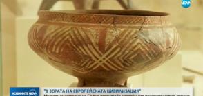 Музеят за история на София представя находки от раннонеолитно селище