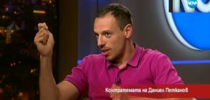 Контратемата на Даниел Петканов (17.07.2018)