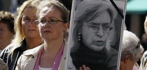 Осъдиха Русия за разследването за убийството на Анна Политковская (ВИДЕО)
