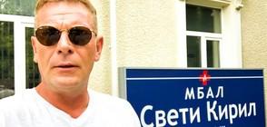 """Юлиан Вергов се завръща в Спешното за шести сезон на """"Откраднат живот"""""""