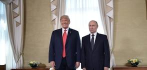 Ще има ли среща между Тръмп и Путин през есента?