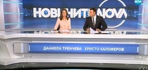 Новините на NOVA (17.07.2018 - централна)