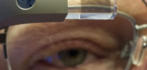 Правим снимки през очилата с гласова команда