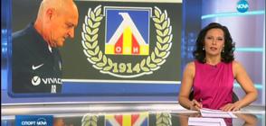 Спортни новини (18.07.2018 - централна)