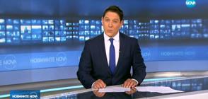 Новините на NOVA (19.07.2018 - 9.00 ч.)