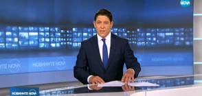 Новините на NOVA (19.07.2018 - 8.00 ч.)