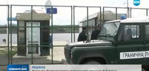 Прокуратурата: Няма да екстрадираме граничарите в Турция