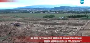 """Ще бъде ли унищожено древното селище """"Скаптопара""""?"""