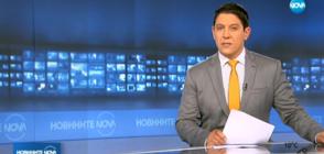 Новините на NOVA (20.07.2018 - 8.00 ч.)