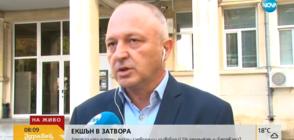 Окръжният прокурор на Варна: Задържаните надзиратели са опитни служители