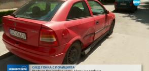Шофьор без книжка удари 7 коли след гонка с полицията