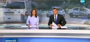 Новините на NOVA (20.07.2018 - лятна късна)