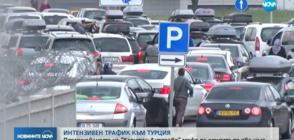 Интензивен трафик по границите със Сърбия и Турция