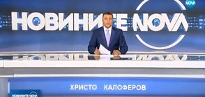 Новините на NOVA (21.07.2018 - обедна)