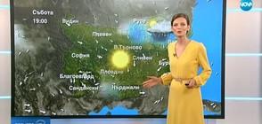 Прогноза за времето (21.07.2018 - обедна)