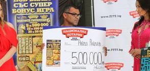 """Билет """"Златните пирамиди 6"""" позлати с 500 000 лева Райчо Райчев"""