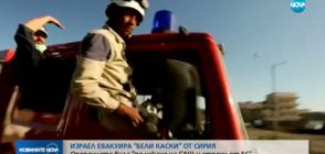 """По искане на САЩ и ЕС, Израел евакуира """"бели каски"""" от Сирия"""