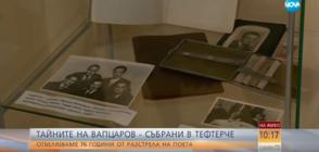 Тайните на Вапцаров - събрани в тефтерче