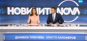 Новините на NOVA (22.07.2018 - централна)