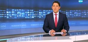 Новините на NOVA (23.07.2018 - 8.00 ч.)