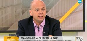 Депутат от БСП: Трябва да попитаме хората за въвеждането на еврото