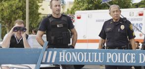 """Миналото застига """"Хавай 5-0"""""""