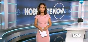 Новините на NOVA (23.07.2018 - следобедна)