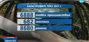 ВОЙНАТА НА ПЪТЯ: 680 загинали и 8600 ранени при катастрофи през 2017 г.