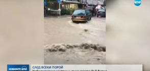 СЛЕД ВСЕКИ ПОРОЙ: Наводнения на едни и същи места във Варна (ВИДЕО)