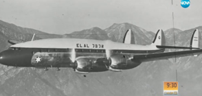 МИСТЕРИЯ ОТ МИНАЛОТО: Единственият пътнически самолет, свален у нас