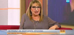 45 Г. НА СЦЕНАТА: Устремът на Маргарита Хранова (ВИДЕО)