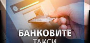 Нови банкови такси влизат в сила от днес