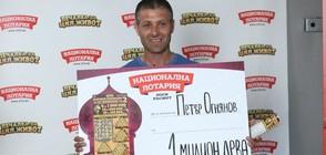 Късмет за милиони: Падна нова огромна печалба от Национална лотария