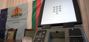 Съдът реши: ЦИК да въведе машинно гласуване до 6 месеца (ВИДЕО)