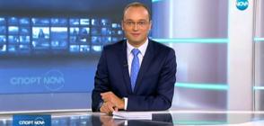 Спортни новини (03.08.2018 - централна)