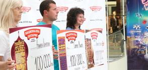 Нови късметлии с чекове за разкошни печалби от Национална лотария