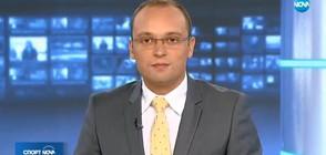 Спортни новини (04.08.2018 - централна)