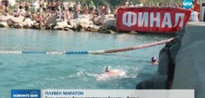 МАРАТОН В МОРЕТО: Започна състезанието Галата – Варна (ВИДЕО)