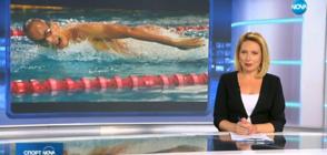 Спортни новини (05.08.2018 - централна)