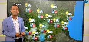 Прогноза за времето (08.08.2018 - сутрешна)