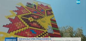 БЪЛГАРИЯ СРЕЩА КОСМОСА: Какво нарисуваха студенти на фасадата на детска градина? (ВИДЕО)