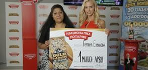 Баща подари на дъщеря си билет с 1 000 000 лева от Национална лотария
