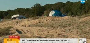 Забраняват опъването на палатки и хавлии върху дюни (ВИДЕО)