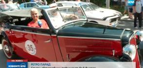 Ретро коли дефилираха във Владая