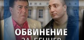 Бенчо Бенчев получава обвинителен акт в понеделник