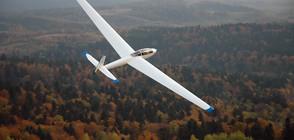 Двама души загинаха във Френските Алпи при катастрофа с безмоторен самолет
