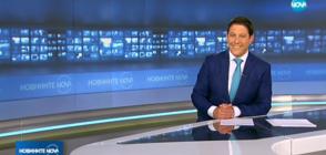 Новините на NOVA (13.08.2018 - 7.00 ч.)